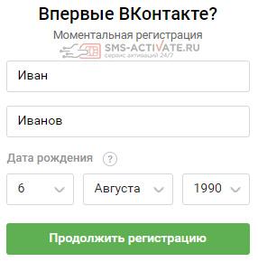 Как зарегистрировать аккаунт Вконтакте без номера телефона