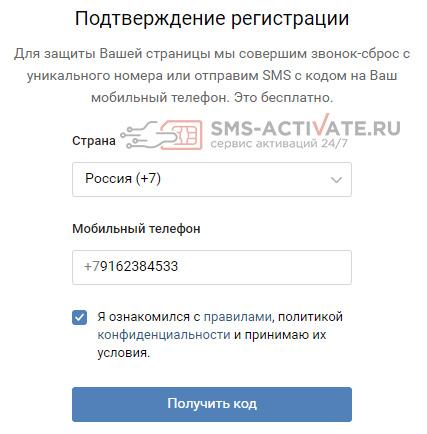 Как зарегистрировать аккаунт vk.com без номера телефона