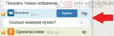 Виртуальный номер для вконтакте