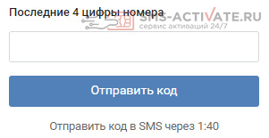 Активация вконтакте по смс