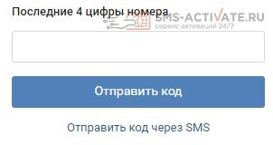 Активация vk.com звонком