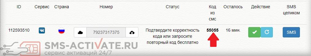 Прием смс от вконтакте