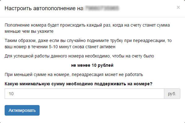 Виртуальный мобильный номер для смс россия